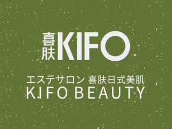 KIFO喜肤日式美肌沙龙エステサロン(万象城店)