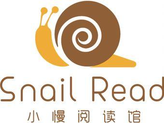 Snail Read小慢阅读馆