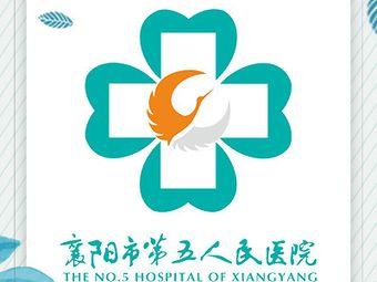 襄阳市第五人民医院