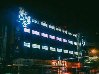 十二兽实验室(衡阳店)