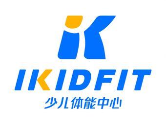 IKIDFIT少儿体能中心(大曌中心店)