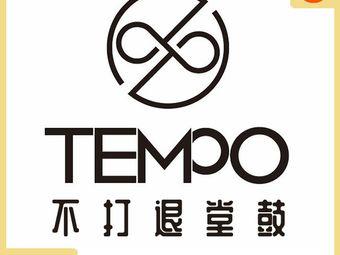 TEMPO 架子鼓(靜安寺店)