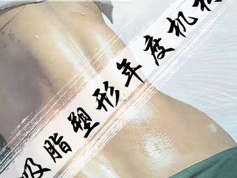 昆明时光医疗美容·专注吸脂塑型