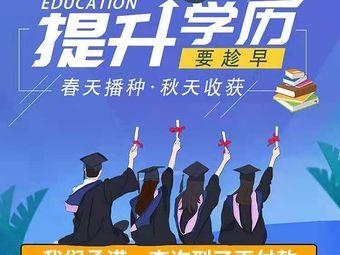 晋昇教育·学历提升·深户