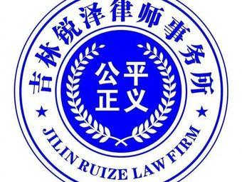 吉林锐泽律师事务所