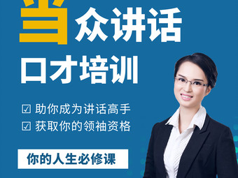 杨勤口才与演讲培训中心(中南路校区)