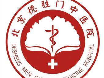 北京德胜门中医胃肠医院