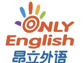 昂立国际教育(华府校区)