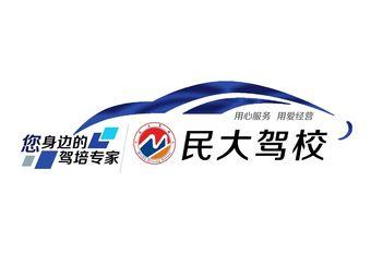 民大驾校(温江总校训练场)
