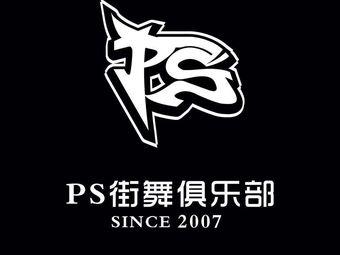 泰安PS街舞连锁(金桥、宝龙、万达、云集、新华城校区)