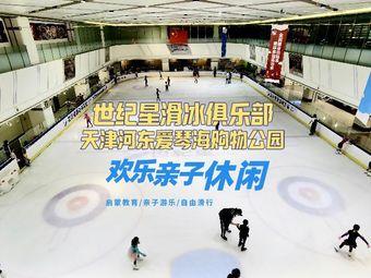 世纪星滑冰学校(爱琴海购物公园店)