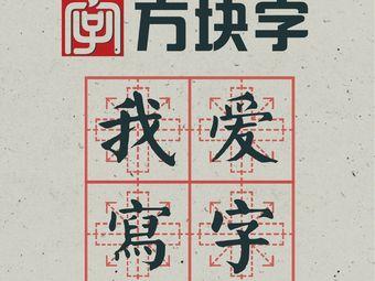 方块字书法
