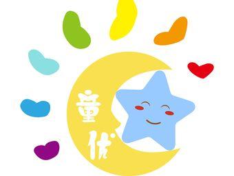 上海童优自闭症康复中心