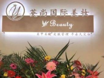 英尚化妆美容培训学院