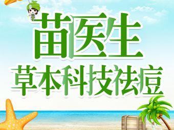 苗医生专业祛痘祛斑连锁(江阴虹桥路店)