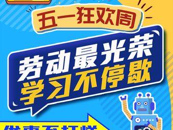 乐博乐博机器人少儿编程培训中心(江东校区)