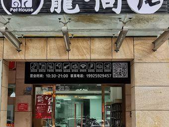 寵尚spa生活馆(西区店)