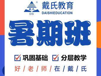 戴氏教育(营门口旗舰校区)