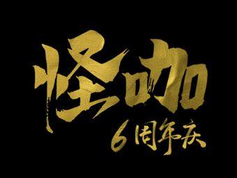 怪咖紋身刺青(江漢路店)