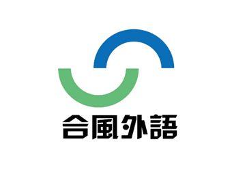 合风日语韩语培训