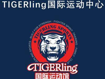 TIGERling欧美亲子运动蹦床中心