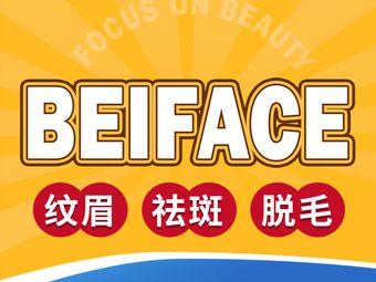 beiface科技美肤(莲花店)