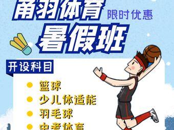 甬羽体育·羽毛球篮球培训(会展校区)