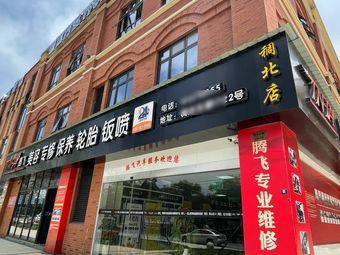 腾飞汽车美容服务连锁机构(稠州北路店)