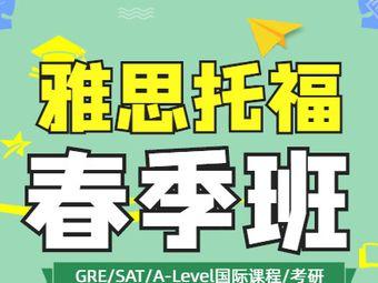 新航道托福雅思英语培训(朝阳广场校区)