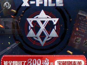X-file档案实景推理探案馆·密室剧本杀(观音桥店)