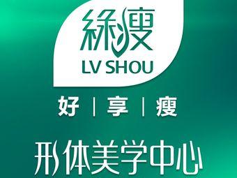 綠瘦好享瘦美學中心(上海店)