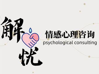 解忧情感心理咨询(江门中心)