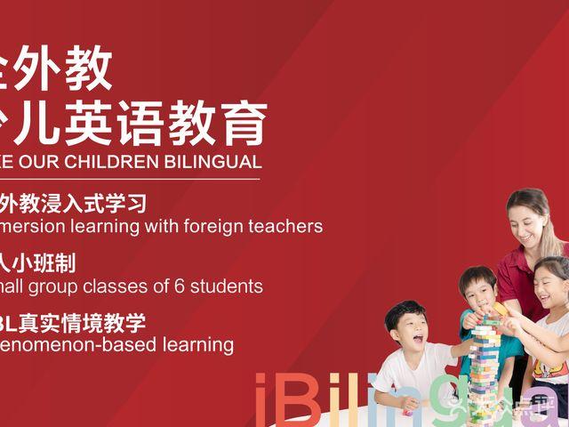 i2全外教少儿英语(金阳喀斯特校区)