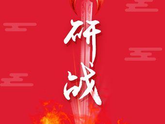 万学教育·海文考研(嘉定中心)