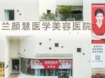 海南兰颜慧医学美容医院