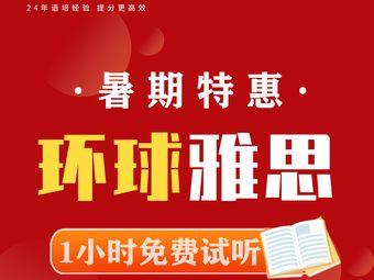 环球雅思托福国际课程留学培训学校(宝安壹方城校区)