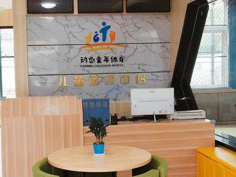 动感童年儿童运动中心(个园店)