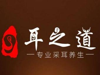 耳之道·采耳文化体验馆(金凤万达店)