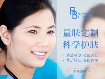 新生之美·RebornBeauty香港专业祛痘皮肤管理中心(友好总店)