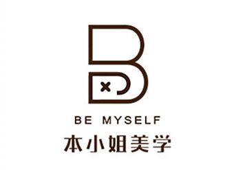 本小姐美学半永久纹眉绣眉(哈尔滨店)