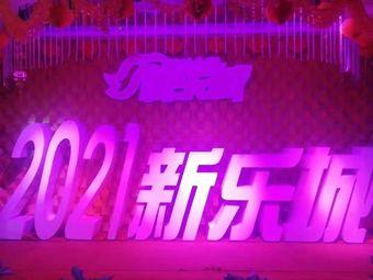 新乐城娱乐KTV