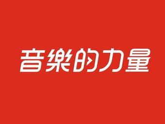 艺海琴声·音乐教育(上海路店)