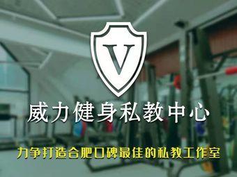威力健身私教中心(新地中心店)