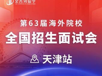 金吉列留学(天津分公司)
