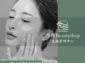 秀匣beautyshop皮肤管理(王府井百货店)