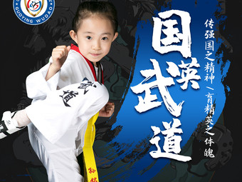 国英武道跆拳道