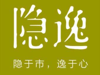 隱逸SPA(三里屯·15年陳釀店)
