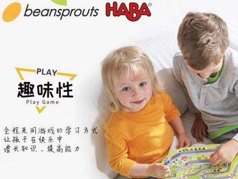 辫豆HABA儿童逻辑思维俱乐部(镇海校区)