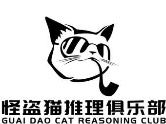 怪盗猫沉浸式剧本推理俱乐部(空港店)