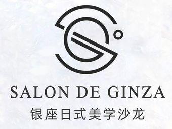 银座日式美学沙龙SALON DE GINZA